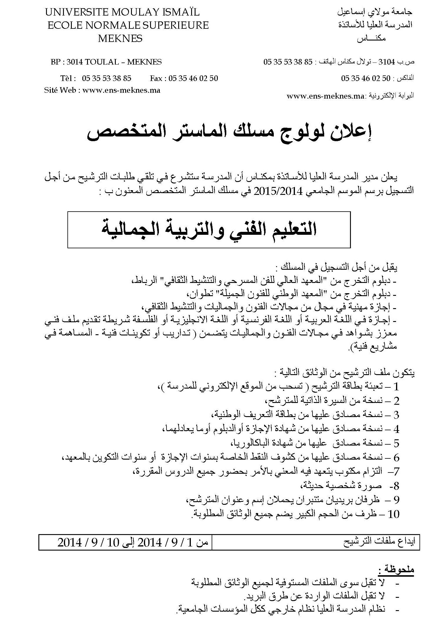 lettre de motivation en arabe pour master