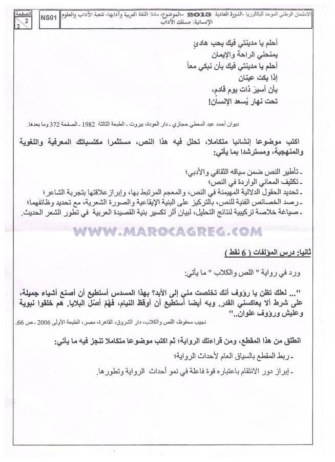 bac 2013 arabe lettres session normale