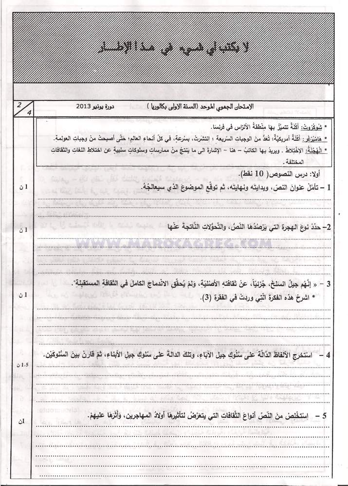 examen r u00e9gional-arabe-bac 2013-tanger