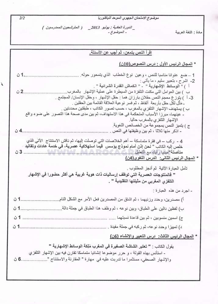 cv en arabe pdf